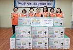 부산 금정구 구서2동 지역사회보장협의체, 성품 전달