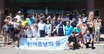 부산시지적발달장애인복지협회 및 10개 산하지부,  여름캠프 실시