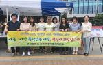 부산 서구, '원도심권 아동·여성폭력 방지 송도 여름 바다 공동캠페인' 실시