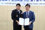 부산통일교육센터·부산해경 업무협약