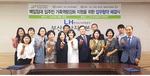 LH, 부산 소재 5개 건강가정지원센터와 업무협약 체결
