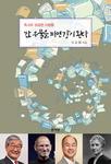 [신간 돋보기] 한 분야에서 성공한 이들의 독서