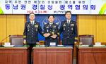 광역 사건·사고 공동대응 부울경 경찰 머리 맞대다