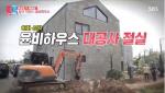 """윤상현 집 시공사 """"언론 플레이 갑질"""" 윤상현 측 """"피해보상 법적 대응"""""""