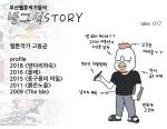 [부산 웹툰 작가들의 방구석 STORY] 고동균