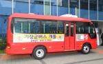 대중교통 취약지역 경유 '기장군버스'운행