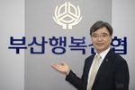부산행복신협- '8·15 상품'출시로 국민 응원하고 일본 자본서 독립 기원