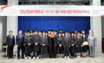 경남정보대학교, 제1회 유니테크반 학위수여식 개최