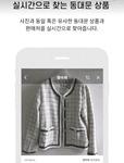 AI·빅데이터로 동대문 패션상품 검색