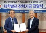 한국해양대 윤석훈 교수 장학금 기부