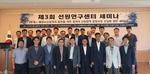 한국해양대학교 선원연구센터, 세미나 개최