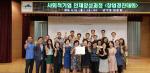 부산가톨릭대 사회적경제센터, 사회적기업 창업 경진대회 개최