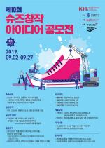 경남정보대학교 '슈즈 창작 아이디어 공모전' 개최