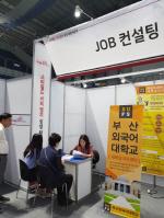 부산외대 대학일자리센터, 스타필드 시티 명지 상생 채용박람회 JOB컨설팅 실시