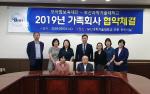 부산과학기술대, 모아맘보육재단과 가족회사 협약 체결