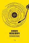 [신간 돋보기] 마에스트로 25인의 음악과 삶