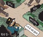[서상균 그림창] 핫한 길…