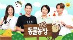 '동물농장' 8일 예고-체육관 푸드파이터/의문의 연습실 고양이/밀당견 백구