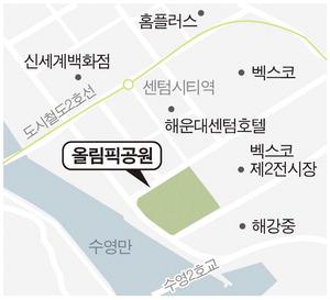 """""""벡스코 제3 전시장 최적지는 올림픽공원"""""""