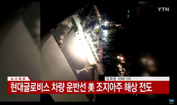 현대글로비스 소속 운반선 좌초… 불길로 구조 중단, 한국인 선원 4명 여전히 기관실에