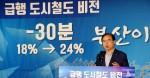 부산도시철도 '급행' 도입…노포~다대포 34분 단축