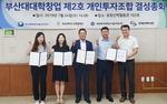 부산대기술지주, 대학창업펀드 42억 조성