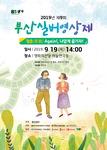 '세대 공감' 부산실버영상제 19일 개최