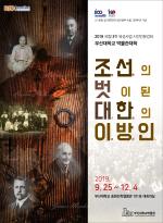 근현대사에서 조선의 벗이 된 대한(大韓)의 이방인, 「부산대학교 박물관대학」 강좌에서 만나다