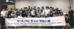 부산대, 청소년·탈북민 열린 창업교육 첫 시행