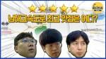 디비디비 추석특집 '남해고속도로 휴게소 중 가장 맛있는 음식은?'