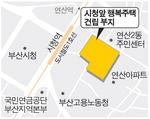 서부산청사 입주예정 4개 기관, 시청앞행복주택으로 이전 논란