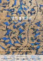 동아대 석당미술관, '추경-생의 불꽃으로'展 오는 19일부터 개최