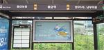 양산 물금·원동면 버스정류장, 스토리텔링 글판 설치해 화제