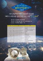 부산대 시민대상 자연과학 열린 강연 '알쓸자이 시즌2' 2학기에도 무료 개최