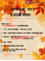 부산경상대학교, 2019년 2학기 도서대출 이벤트 실시