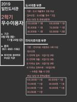 부산경상대학교, 2019년 2학기 일민도서관 우수이용자 이벤트 실시