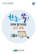 주민용 결산서 「한눈에 쏙! 2018 알기 쉬운 남구살림」 발간
