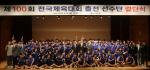 동아대 스포츠단, 제100회 전국체전 출전 결단식 개최