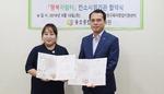 용호사회복지관·수영구육아지원센터 업무협약