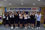 부산경상대학교, 세무회계 경진대회 시상식 진행
