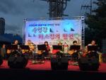 수영구 수영동「수영강변 곰솔마을 한마당 축제」개최