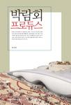[신간 돋보기] 박람회 실무 전문 '가이드 북'