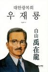 [신간 돋보기] 독립운동가 우재룡 선생 아세요