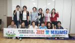 남구 감만2동,  우리 동네를 바꾸는 힘! 『감만愛 복지학당』에서 시작