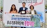 부산 남구, 우수기초자치단체 종합대상