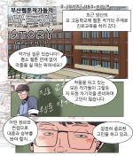 [부산 웹툰 작가들의 방구석 STORY] 차기작... 이명근
