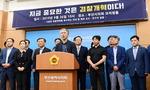 교수·연구원 4090명, 검찰 개혁 촉구 시국선언