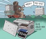 [서상균 그림창] 검찰개혁
