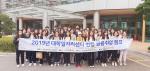 경성대,'대학일자리센터 연합 금융취업 캠프'개최