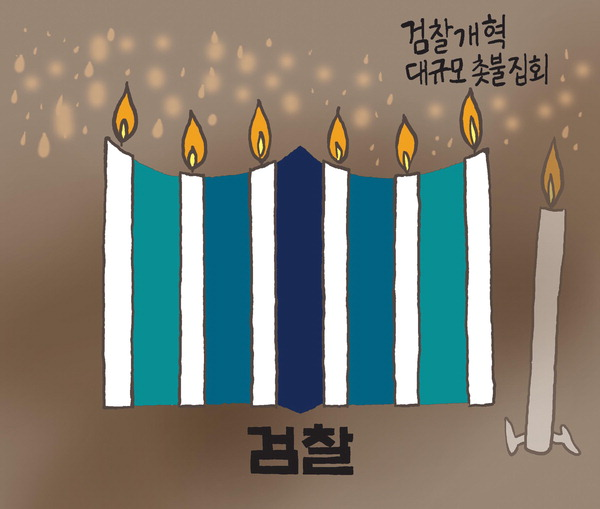 [서상균 그림창] 검찰개혁 대규모 촛불집회